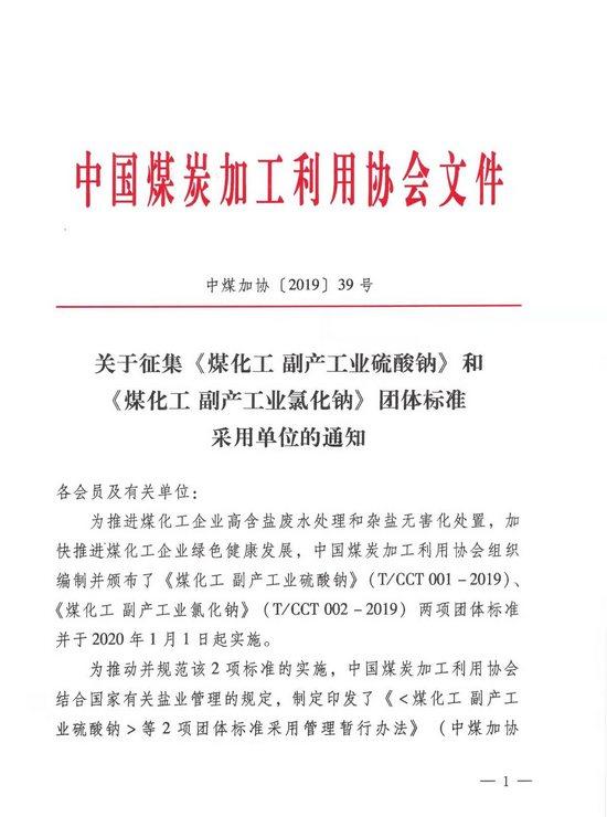 关于征集《煤化工 副产工业硫酸钠》和《煤化工副产工业氯化钠》