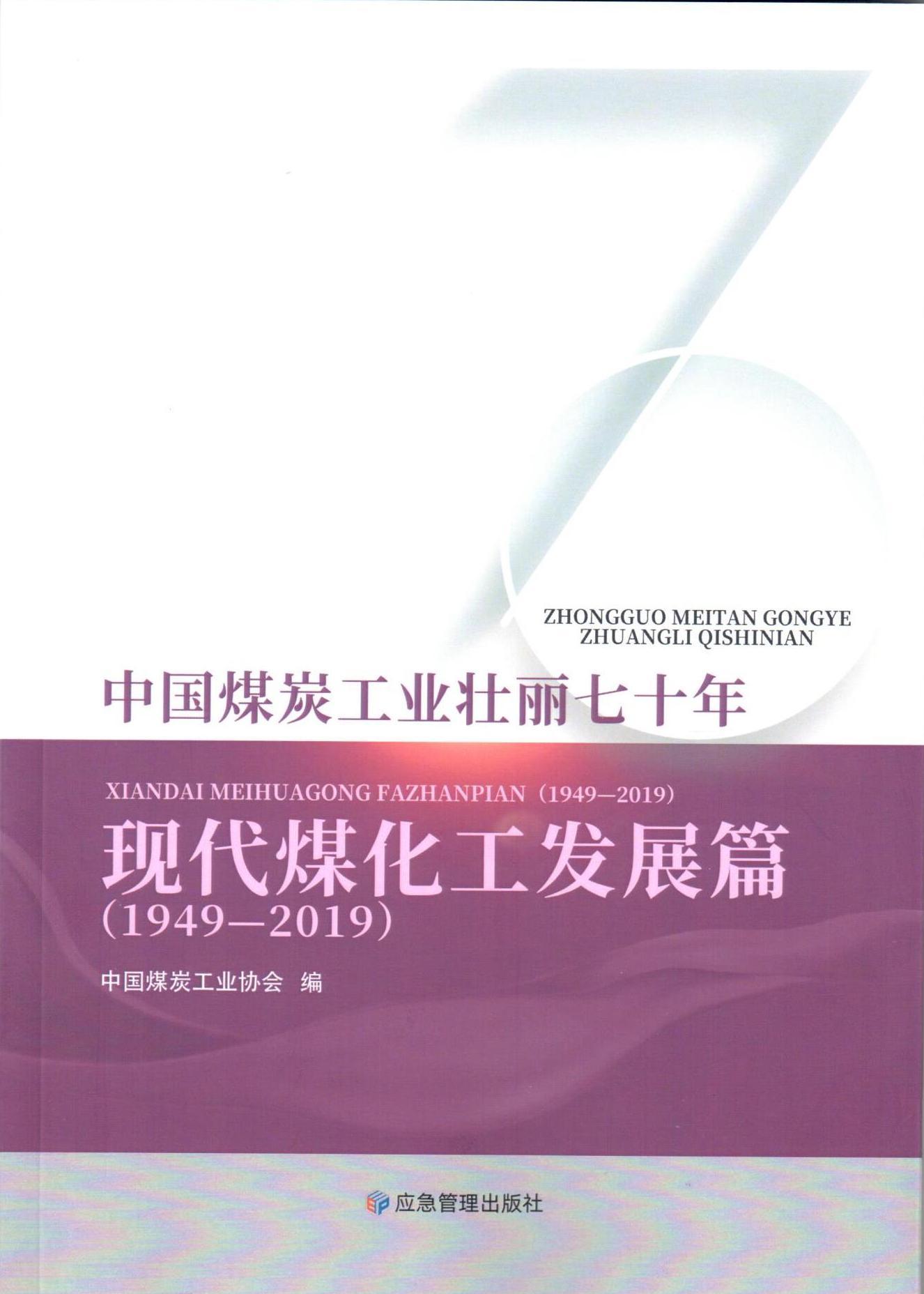 现代煤化工发展篇(1949-2019)