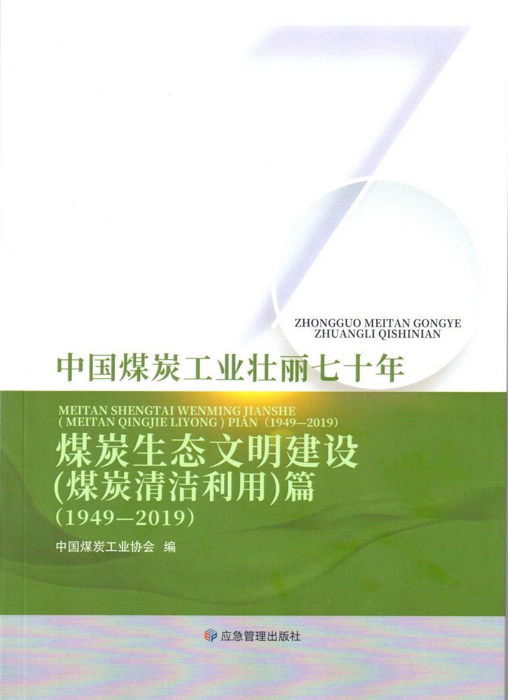 煤炭生态文明建设(煤炭清洁利用)篇(1949-2019)
