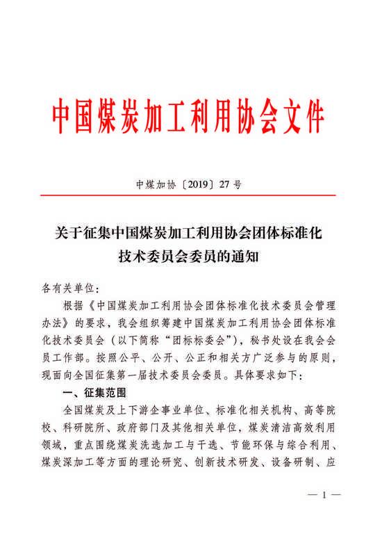 关于征集中国煤炭加工利用协会团体标准化技术委员会的通知